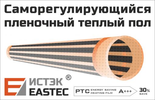 саморегулирующийся пленочный теплый пол EASTEC цена