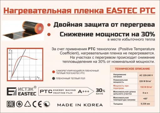 саморегулирующийся пленочный теплый пол EASTEC информация