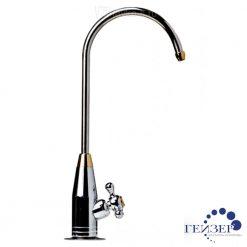 Кран для чистой питьевой воды Гейзер №16