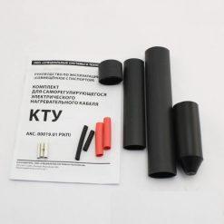Комплект КТУ для заделки саморегулирующегося кабеля